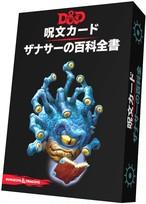 D&D第5版 呪文カード ザナサーの百科全書