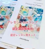プレゼントboxランプ認定キット【認定講師様専用 】