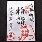 【4月28日】蹴球朱印・柏詣(通常版)