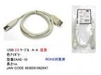 カモン 2AAE-10  USB2.0ケーブル 延長用(A-A) 1.0m