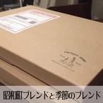 昭和町ブレンドと季節のブレンド 200g×各1袋 (クリックポスト配送)