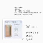 専用ページ 足立様《iPhoneX手帳型クリアピンク》《氷》《名入れ》