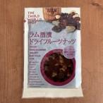ラム酒漬けドライフルーツナッツ 120g 【有機栽培・香料保存料不使用】