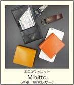 Minitto(牛革 栃木レザー)/ ミニ財布