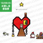 ①【12/23(日)お渡し会 参加券】「ぼくとクリスマス」+お楽しみクリスマスプレゼント(お一人様10枚まで)