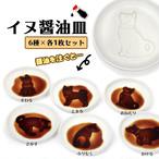 イヌ醤油皿 6種×各1枚セット 犬
