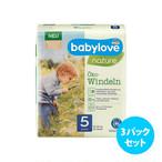 [3パックセット] Babylove 紙おむつ (サイズ 5)