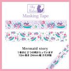 スコーグマルクナード マスキングテープ Marmaid story