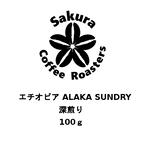 エチオピア ALAKA SUNDRY(深煎り)
