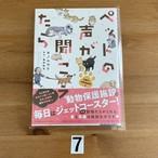 【最新刊】ペットの声が聞こえたら 7巻 保護犬・保護猫奮闘編