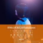 RYINA LIVE BUS 2019 デジタルチケット