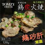 鶏砂肝炭火焼《常温品》