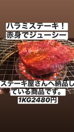 穀物牛厚切り牛ハラミ(ステーキなど)13mmカット 冷凍