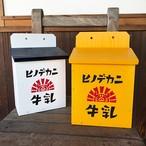 牛乳受箱2個セット(キイロ & アオシロ)