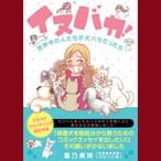 保護犬コミックエッセイ「イヌバカ!」サイン&イラスト入り✦1058円→900円