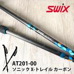 AT201-00 Swix スウィックス ソニック X-トレイル カーボン 軽量 コンパクト 登山 トレッキング ポール ノルディックウォーキング 先ゴム付き