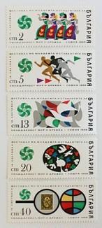 フェスティバル / ブルガリア 1968