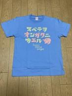 スベテヲオンガクニカエルTシャツ 2020シリーズ【サックス】