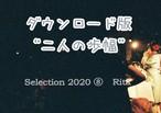 【ダウンロード版】『Selection2020 (8)-二人の歩幅-』(WAV+mp3)