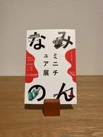 【空想】たなざき市立美術館 企画展「みんなのミニチュア展」ポストカード(Rano 作)