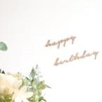 木製 / レターバナー happy birthday [B-1]