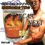 BCAA NEXT 1kg ファイトクラブ 送料無料