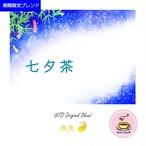 夏至の新作☆期間限定ブレンド『七夕茶』(ティーバッグタイプ)