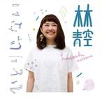 """1st mini Album """"ひとりじゃない"""""""