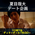 【夏目哉大】10/7 お好きなプランでディナー&デートしてみませんか?
