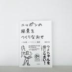 梅原真『ニッポンの風景をつくりなおせ── 一次産業×デザイン=風景