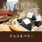 【¥2160以上でメール便送料無料】チョコ&ベリー ティバッグ5個入り