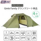 HELSPORT(ヘルスポート)【グランドシート単品】 Gimle Family 4+ (ギムレファミリー) アウトドア キャンプ 用品 グッズ テント