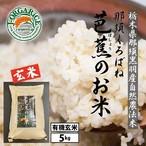 【5kg】プレミアム有機玄米 「那須くろばね芭蕉のお米」