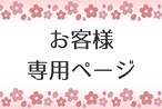 f191121様専用ページ