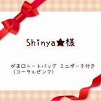 Shinya★様がま口トートバッグ ミニポーチ付き(コーラルピンク)