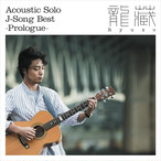 龍藏Ryuzo 1stアルバム「Acoustic Solo J-Song Best -Prologue-」