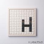 【H】枠色ホワイト×ガラス インテリア アートフレーム 脱臭調湿(エコカラット使用)