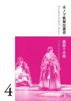 木ノ下歌舞伎叢書4『義経千本桜』