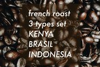 french roast 3 types × 100g set