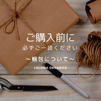〜梱包について〜