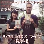 8/31(木)収録・ミニライブ観賞権【newCD&映像制作プロジェクトご支援チケット①】