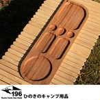 196ひのきのキャンプ用品 特大サイズ ビュッフェプレート(高知県産竹集成材)キャンプ用品 アウトドア バーベキュー まな板 アウトドアクッキング キッチン用品 196hinoki-056