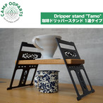 "CAMPOOPARTS キャンプオーパーツ Dripper stand ""Tamo"" single type 珈琲ドリッパースタンド「タモ」1連タイプ コーヒードリップスタンド アウトドア キャンプ"