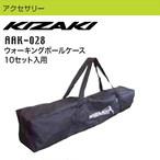 KIZAKI キザキ ウォーキングポールケース 10セット入用 ポール収納 バッグ AAK-028
