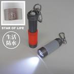 GUARD ガード LEDライト ミニランタンキーホルダー/生活防水機能付き [ホワイト/オレンジ] minilanthanum アウトドア