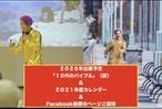 一番お得❗ 著書「10代のバイブル(仮)」& 中澤利彦2021年度カレンダー (サイン入り・送料込み)& 支援者限定FBページ付き!
