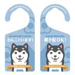 わんこがいます(黒色柴犬)&置き配OK[1104] ドアノブ ドアプレート メッセージプレート