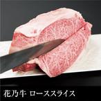 送料無料 奇跡の牛 花乃牛 ローススライス(400g)