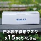 「みんマス」15set(450枚)◆6月14日までの特別価格◆