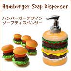 【即納】ディスペンサー ハンバーガー 詰め替え容器 アメリカン雑貨 z-041